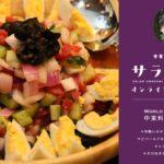 20201122オンラインサロン中東料理教室3冬のトルコ家庭料理編
