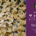 20201226Sat.オンラインサロン中東料理教室マントゥ
