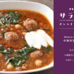 20211016オンラインサロン中東料理教室:肉団子とひよこ豆のチョルバ