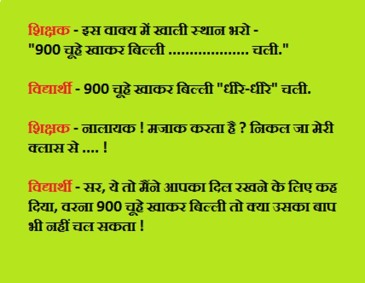 teacher-student-joke-hindi