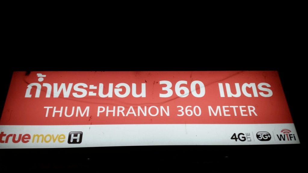Thum Phranon Cave enterance
