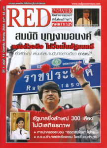 """Sombat is the leader of a faction of the """"Red Shirts"""" movement, which broadly supports fugitive former premier Thaksin Shinawatra and his sister Yingluck, who was deposed as prime minister last month."""