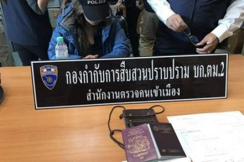 Iranian Woman Arrested at Bangkok 's Suvarnabhumi Airport for Using Forged British Passport