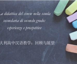 L'insegnamento del cinese in Toscana