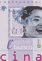 libri italiano_cinese7