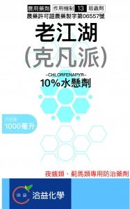 洽益化學股份有限公司(詢問產品問題請撥06-7942876) - 產品展示 克凡派10%水懸劑