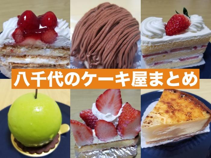 八千代のケーキまとめ