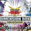 DIMENSIONBOX 次元箱 買取価格 更新しました!