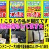 2階ブランドコーナー今夏最後の大決算SALE開催中!