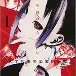 集英社コミック買取表更新  0v0! 09/06