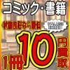コミック・書籍 強化買取中! 0v0!