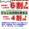 【書籍コーナー】ハードカバー小説買取表 酒々井店