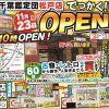 千葉鑑定団 松戸店グランドオープン!!