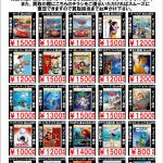 ★キッズDVD&Blu-ray買取情報★