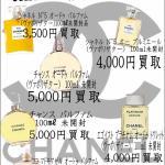 松戸店CHANEL香水超絶強化買取中!!
