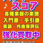 【書籍コーナー】バンドスコア 強化買取のお知らせ 酒々井店