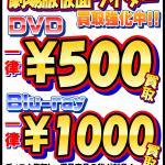 ★劇場版仮面ライダー DVD&BD買取強化★