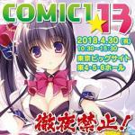 COMIC1☆13&人気ジャンルの同人誌を高価買取中です!