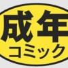 成年コミック強化買取中!【4/7】