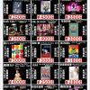 5/1 ★音楽DVDランキング更新★