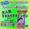 まつかんアミューズメントコーナーGWイベント開催中!