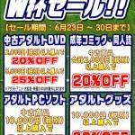アダルトコーナー W杯開催セール!【6月23~30日まで】