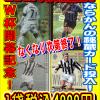 ならかんトレカ WCCF W杯開催記念イベント開催!