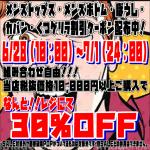 LINEクーポンにて古着ゲリラクーポン配布!6/28(10:00)~7/1(24:00)