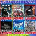 千葉鑑定団松戸店PS4ソフト最新買取価格表7/28現在