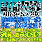8/30日&31日限定!!!ライン会員様限定クーポン配布!