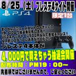 8/25(土)PS4ナイト開催しまーす!!!