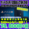 PS4 Pro 500 Million Limited Edition 2TB CUH-7100BA50 入荷☆