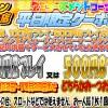 【酒々井店】アミューズメントコーナーにて、平日限定クーポン配布中!