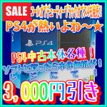 PS4中古本体各種超お買い得SALE!!!