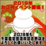 【速報】ならかん お正月イベント開催!
