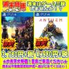 PS4ソフト【キングダムハーツⅢ】【ANTHEM】他週末特価出没中!