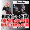 【松戸店】Grandista 期間限定買取価格大幅UP中!