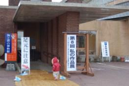 海と渚の博物館入口です。