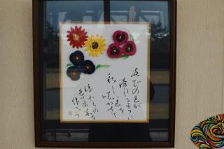 書と手編みの花のコラボ・その2♪