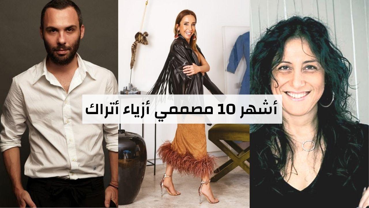 أشهر 10 مصممي أزياء أتراك