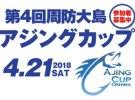 第4回周防大島 アジングカップ開催