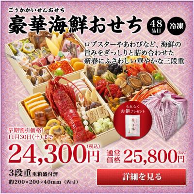 【2019年】小僧寿しのおせちは早期割引でお得!6種類のおせちと支払い・配送方法
