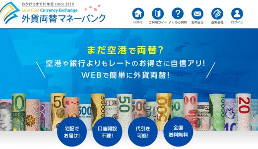 外貨両替マネーバンクは全国送料無料!空港や銀行よりレートがお得!