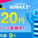 ASAHIネットのWiMAX2+は全端末0円!月額料金初月無料&LTEオプション利用料0円!
