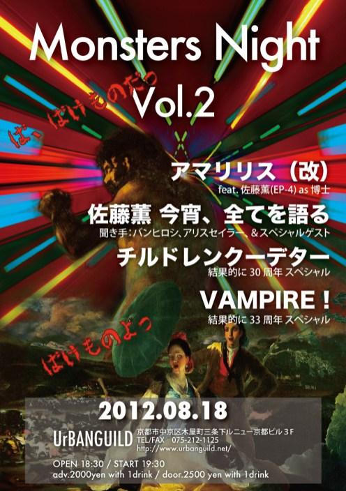 2012.08.18 LIVE flyer
