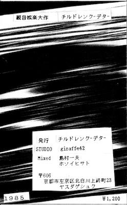 観音娯楽大作 06