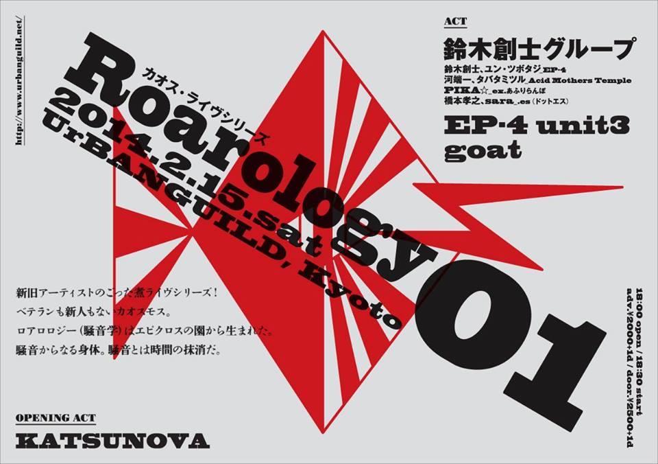 Roarology 01