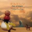 Fear of Liberty 自由の恐怖
