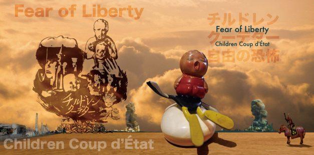Fear of Liberty -自由の恐怖