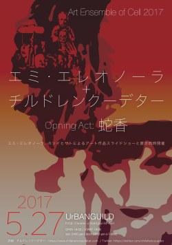 2017-05-27 Art Ensenble of Cell 2017 Flyer